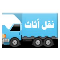 شركات-نقل-أثاث-بالكويت