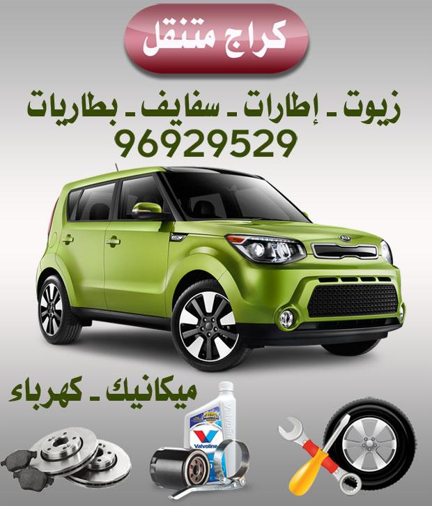 خدمة تبديل الاطارات سيارات الكويت